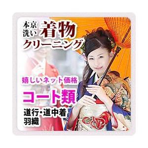 コート類/道行・道中着・羽織/本京洗い|sumakuri