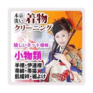 小物類/半襟・伊達襟・帯締・帯揚・肌襦袢・裾よけ/本京洗い|sumakuri