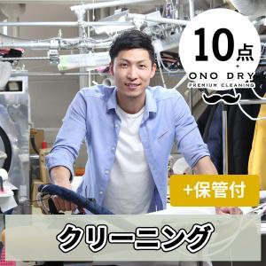 【送料無料】保管 クリーニング 福袋10点まで詰め放題♪高品...