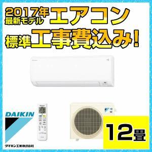 エアコン ダイキン 12畳用 工事費込み DAIKIN ルー...