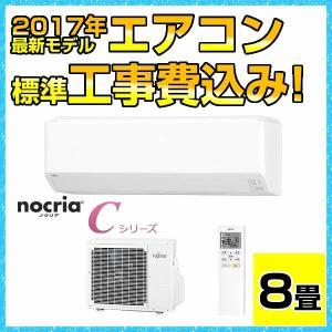 エアコン 工事費込み 富士通 8畳用 AS-C25G Cシリ...