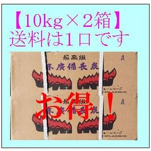 ★【10kg×2箱】で1口 大鋸炭 A 【10kg】 中国産 四角形|sumi-888