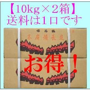 ★【10kg×2箱】で1口 大鋸炭 B 【10kg】 中国産 四角形|sumi-888