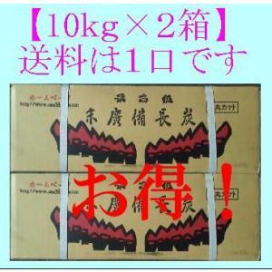 (10kg×2箱)で1口 (火鉢・囲炉裏・七輪)などに 穴が無い大鋸炭 (特丸カット) 10kg 中国産 丸形|sumi-888