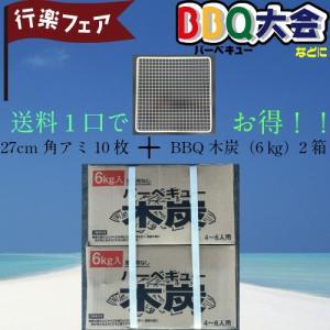 お得 bbq木炭6kg(屋外用)2箱と27cm角アミ(10枚)セットで1口の送料 sumi-888