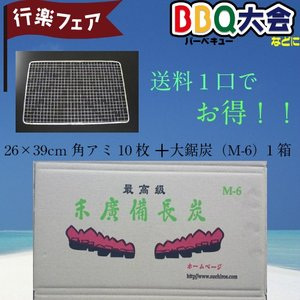 お得  大鋸炭M6(15kg)と26×39cm角アミ(10枚)セットで1口の送料 sumi-888
