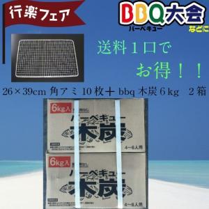お得 bbq木炭6kg(屋外用)2箱と26×39cm角アミ(10枚)セットで1口の送料 sumi-888