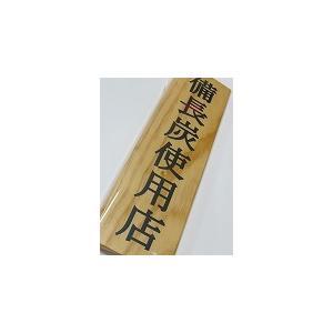 備長炭使用店看板 35x10cm 浄水竹炭5枚付|sumi-kurasishop