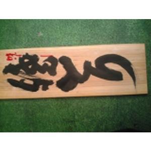 焼きとり看板45x15x1cm|sumi-kurasishop
