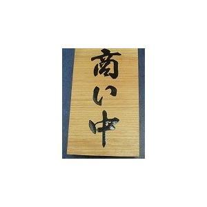 「商い中」看板 ケヤキ 25.5cm×14cm|sumi-kurasishop