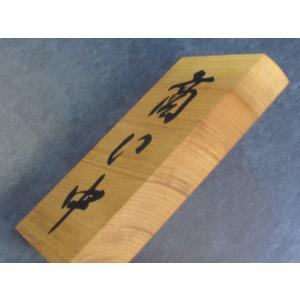 商い中、看板、25,5x14cm。ケヤキ|sumi-kurasishop
