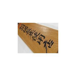 「紀州備長炭使用店」国産機械手彫り オリジナル大型看板 /高級店向き ケヤキ65cm|sumi-kurasishop