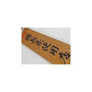 「備長炭使用店」国産機械手彫り オリジナル大型看板 /高級店向き ケヤキ65cm|sumi-kurasishop