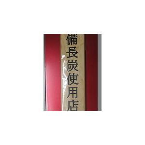 「備長炭使用店」看板 スギ タテ35cm×ヨコ10cm|sumi-kurasishop