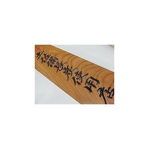 「土佐備長炭使用店」国産機械手彫り オリジナル大型看板 /高級店向き ケヤキ65cm|sumi-kurasishop