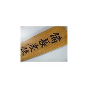 「備長炭使用店」国産機械手彫り オリジナル看板  ケヤキ50cm|sumi-kurasishop