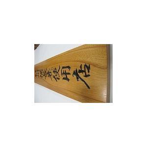 「紀州備長炭使用店」国産機械手彫り 大型看板 ケヤキ75cm|sumi-kurasishop
