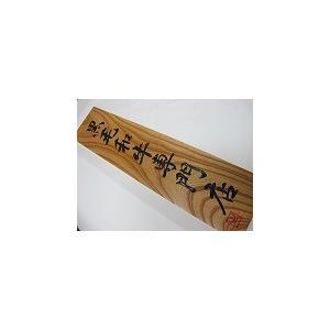 「黒毛和牛専門店」看板 国産機械手彫り ケヤキ使用 50cm|sumi-kurasishop