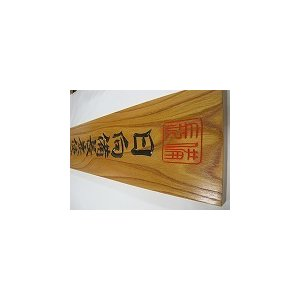 「日向備長炭使用店」国産機械手彫り オリジナル大型看板 /高級店向き ケヤキ65cm|sumi-kurasishop