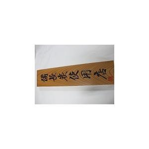 「備長炭使用店」国産機械手彫り オリジナル大型看板  ケヤキ50cm|sumi-kurasishop