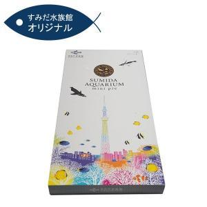 すみだ水族館 オリジナル ミニパイ(大) (賞味期限:2020年6月20日)期間限定特別価格|sumida-aquarium
