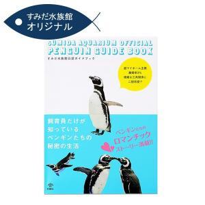 すみだ水族館 オリジナル すみだ水族館公認ガイドブック 飼育員だけが知っているペンギンたちの秘密の生活|sumida-aquarium