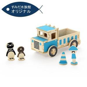 すみだ水族館 オリジナル プレイデコ 木製パズル ダンプタイプ 車|sumida-aquarium