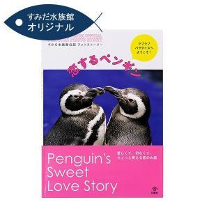 すみだ水族館 オリジナル すみだ水族館公認フォトストーリー 恋するペンギン|sumida-aquarium