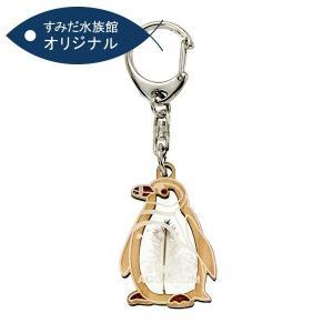 すみだ水族館 オリジナル マゼランペンギンの羽根 キーホルダー A メール便対応可|sumida-aquarium