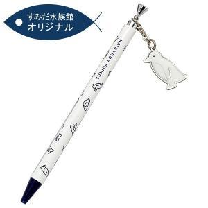 すみだ水族館 オリジナル ペンギン チャーム付 ボールペン メール便対応可 sumida-aquarium