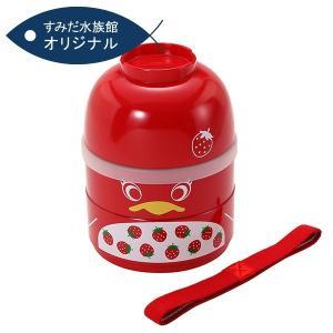 すみだ水族館 オリジナル 赤いペンギン 二段お弁当箱 お椀付き|sumida-aquarium