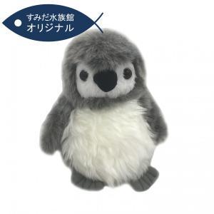 すみだ水族館 オリジナル ペンギンヒナ ぬいぐるみ|sumida-aquarium