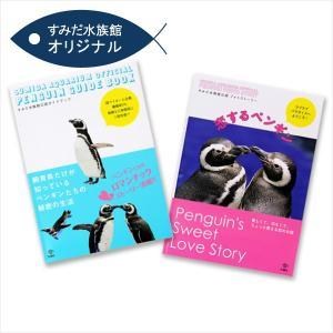すみだ水族館 オリジナル すみだ水族館公認ブック 2冊セット|sumida-aquarium