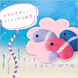 すみだ水族館 もこもこ ニシキアナゴ 抱き枕 クッション 全3色(ピンク/ブルー/パープル)|sumida-aquarium|02