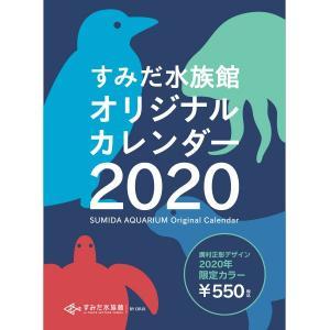 すみだ水族館 オリジナル 2020年カレンダー メール便対応可 sumida-aquarium 05
