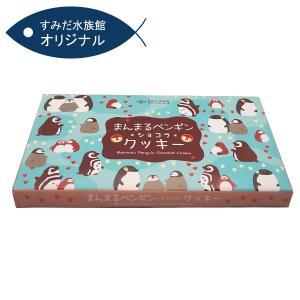 すみだ水族館 オリジナル まんまるペンギン ショコラクッキー (賞味期限:2020年6月30日)期間限定特別価格|sumida-aquarium