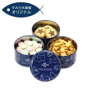 すみだ水族館 オリジナル ナイト3段缶 お菓子 クッキー ラムネ