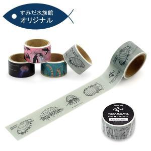 すみだ水族館 オリジナル マスキングテープ ダイオウグソクムシ|sumida-aquarium