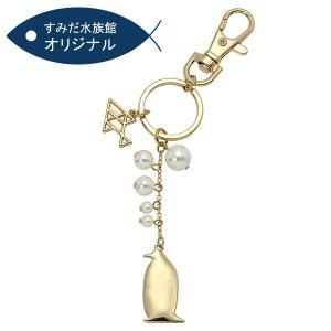 すみだ水族館 オリジナル パール付きキーホルダー ペンギン メール便対応可|sumida-aquarium