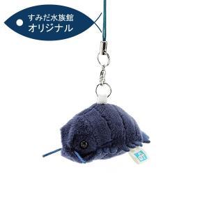 すみだ水族館 オリジナル ダイオウグソクムシ ムニュマム ブルー ストラップ 深海生物 ぬいぐるみ sumida-aquarium