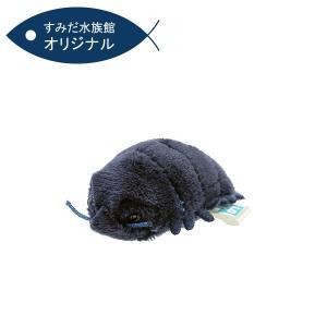 すみだ水族館 オリジナル ダイオウグソクムシ ムニュマム ブルー マグネット 深海生物 ぬいぐるみ|sumida-aquarium