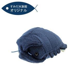 すみだ水族館 オリジナル ダイオウグソクムシ ムニュマム ブルー Mサイズ 深海生物 ぬいぐるみ|sumida-aquarium