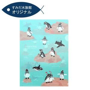 すみだ水族館 オリジナル ペンギン A4 クリアファイル メール便対応可 sumida-aquarium