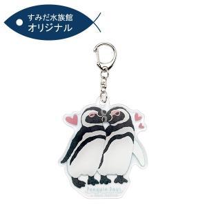 すみだ水族館 オリジナル ペンギン キーホルダー ペア|sumida-aquarium