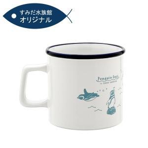 すみだ水族館 オリジナル ペンギン ホーロー風マグカップ sumida-aquarium