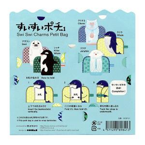 すみだ水族館 すいすいポチ ポチ袋 メール便対応可 sumida-aquarium 04