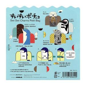 すみだ水族館 すいすいポチ ポチ袋 メール便対応可 sumida-aquarium 07