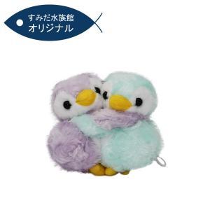すみだ水族館 オリジナル ペンギンペア ぬいぐるみ S ボールチェーン めちゃラブ ゆめかわ|sumida-aquarium