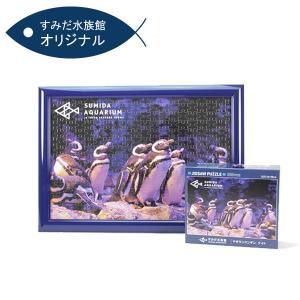 すみだ水族館 オリジナル フォトジグソーパズル 300ピース(マゼランペンギン ナイト) sumida-aquarium