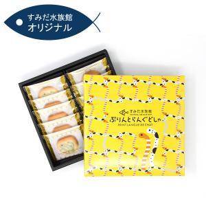 すみだ水族館 オリジナル ぷりんとらんぐどしゃ クッキー お菓子 チンアナゴ ニシキアナゴ sumida-aquarium